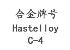 Hastelloy C-4